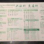 Little Sheep AYCE menu