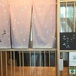 函馆 村上海胆(日本生命札幌店)照片