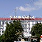 Рядом гостиница Украина