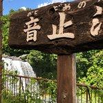 Foto de Otodome Waterfall