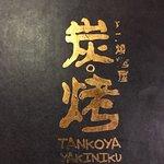 Tankoya Yakiniku照片