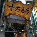 Juppo Ebisudai Main Store ภาพ
