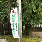 Blessing stele and a banner denoting the 2050th anniversary of the Kumano Hongu Taisha