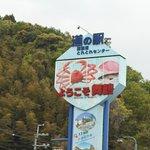 Maizuru Port Toretore Center Michi-no-Eki resmi