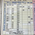 Bus schedule from Shrine back to Hizen-Kashima station