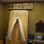 日本一の杉げた