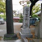 国体道路側の神社出入り口