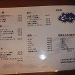 居酒屋どぅーらい フードメニュー1