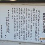 Photo of Amaharashi Coast