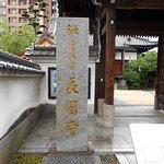 山門前の石碑「禅 曹洞宗 長円寺」