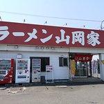 ラーメン山岡家 苫小牧船見店 Picture