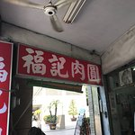 Fu Ji Meatball (Bawan) Foto