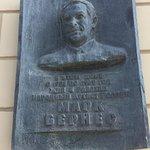 Мемориальная памятная доска Марку Бернесу на доме в котором он жил.