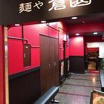 Chukamen Soen: 店舗外観