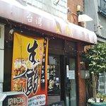 台湾料理 生駒