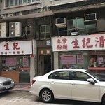 Sang Kee Congee Shop Photo