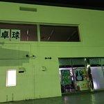 Foto de Saitama Sports Center