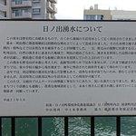 Hinode Yusui Photo