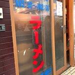 Kyoto Takabashi Honke Daiichi Asahi Φωτογραφία