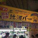 Photo de Tokyo Dome