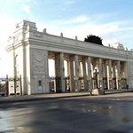 Центральный парк культуры имени А.М. Горького