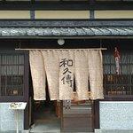 Foto de Muromachi Wakuden