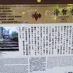 浄智寺の案内板。