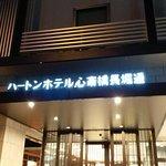 心斋桥哈顿酒店照片