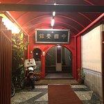 Chon Kou Foto