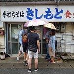 ภาพถ่ายของ Kishimoto Honten