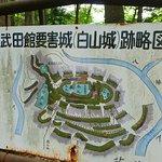 白山城跡図