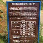 Chigasaki Satoyama Park fotografia