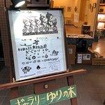 Gallery Yuri No Ki