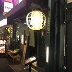 Foto de Onegiya Shinjuku ten