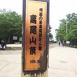 Φωτογραφία: Mt. Takao