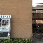 Photo of Hosomi Museum