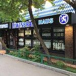 Хороший пивной ресторан в тихом историческом районе Москвы