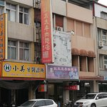江太太牛肉麵照片