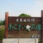 صورة فوتوغرافية لـ Risshozan Park