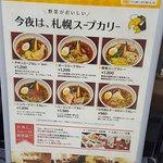 ภาพถ่ายของ Sapporo Soup Curry Tokyo Dominika