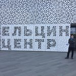 صورة فوتوغرافية لـ President Center of Boris Eltsin