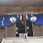 Toyotamahime Shrine의 사진