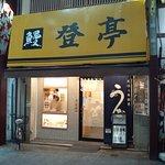 Bilde fra Shinbashinoboritei