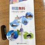 Incheon Airport Transit Tour ภาพถ่าย
