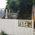 صورة فوتوغرافية لـ Tsuboya Pottery Museum