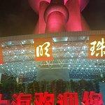 ภาพถ่ายของ หอไข่มุก (ตง-ฟาง-หมิง-จู-ต่า)