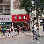 Daoxiang cun bakery shop