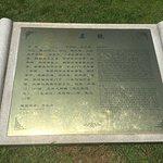 Mingren Diaosuyuan
