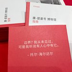 Guide book in Chinese