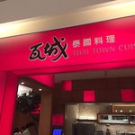 瓦城泰国料理-台南三越西门店照片